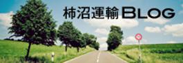 柿沼運輸ブログ